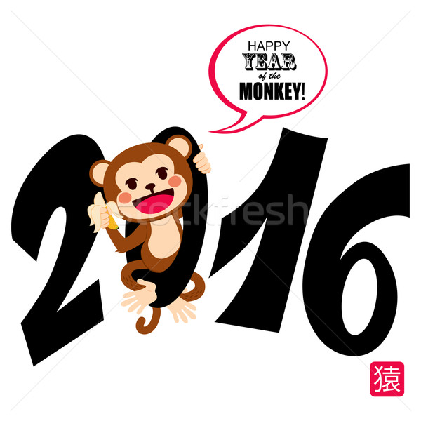 Chinese Monkey New Year Stock photo © Kakigori