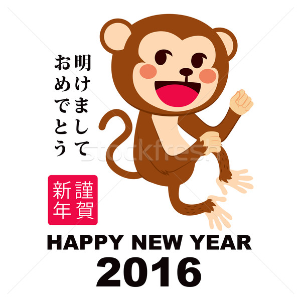 Happy Monkey New Year Stock photo © Kakigori