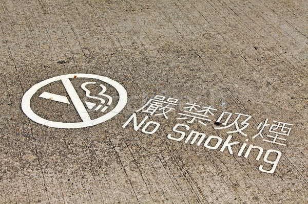 No smoking on the ground Stock photo © kawing921