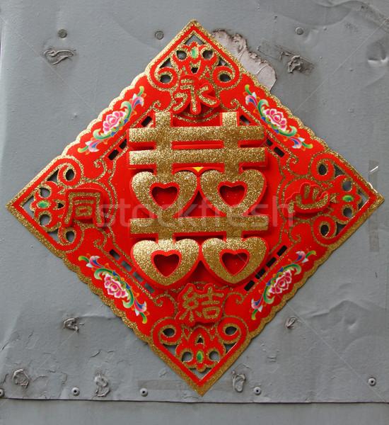 Happy wedding Chinese word decoration  Stock photo © kawing921