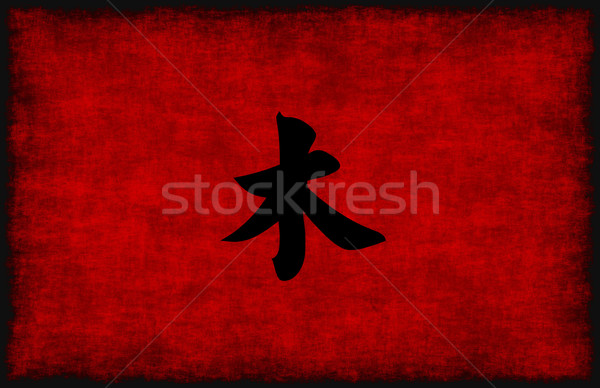 Chinese Calligraphy Symbol for Wood Element Stock photo © kentoh