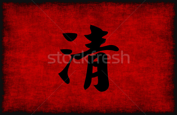 Chinese Calligraphy Symbol for Clarity Stock photo © kentoh