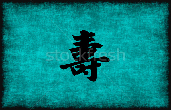 Chinese Character Painting for Longevity Stock photo © kentoh