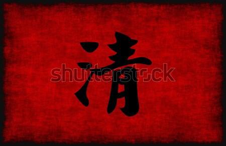 Chinês caligrafia símbolo harmonia vermelho preto Foto stock © kentoh