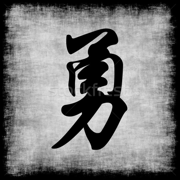 Courage in Chinese Calligraphy Stock photo © kentoh