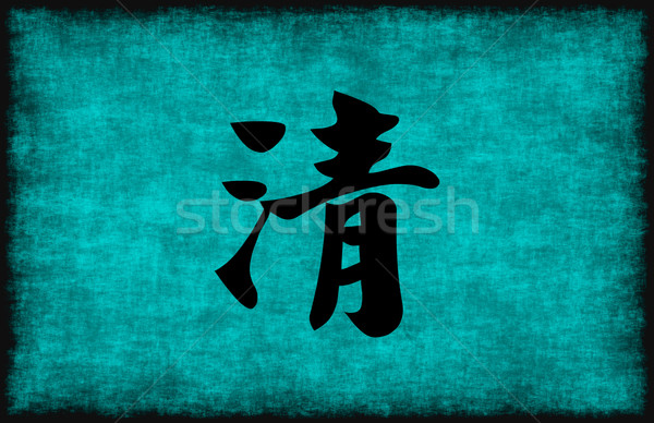 Chinese Character Painting for Clarity Stock photo © kentoh