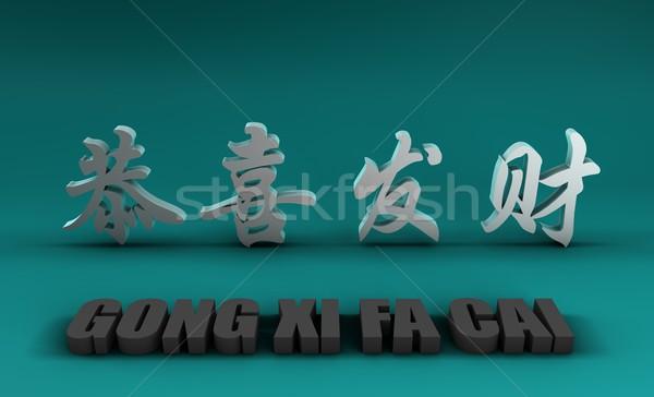 Gong Xi Fa Cai Stock photo © kentoh