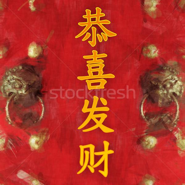 Ano novo chinês chinês caligrafia pintura guardião arte Foto stock © kentoh