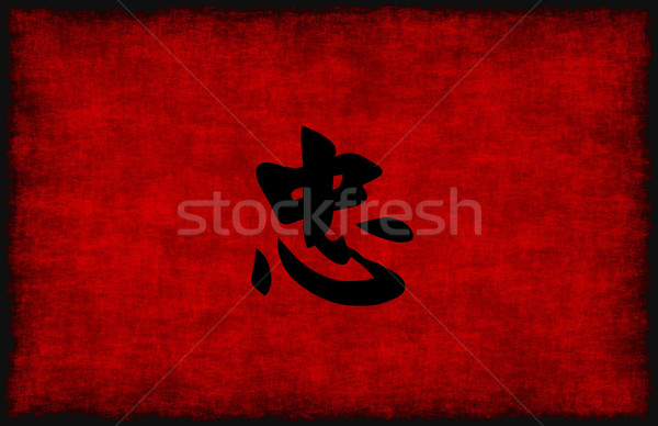 Chinese Calligraphy Symbol for Loyalty Stock photo © kentoh