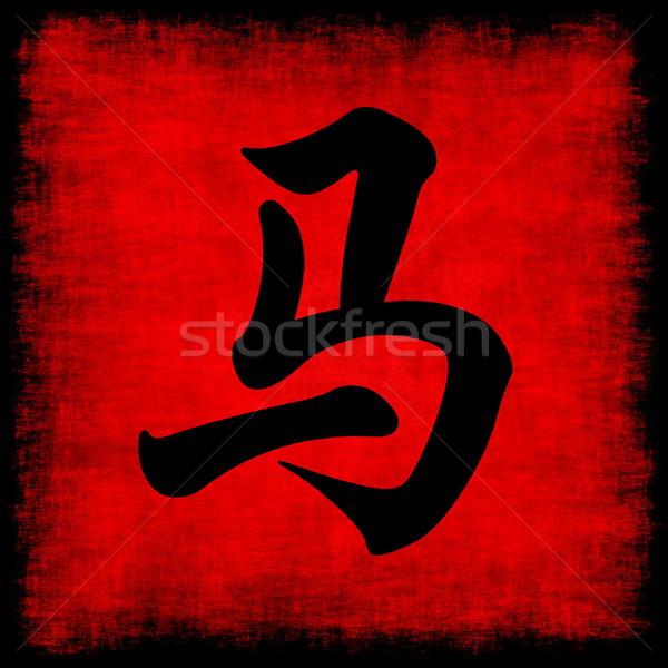 Horse Chinese Zodiac Stock photo © kentoh