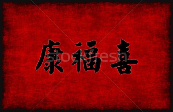 Sağlık uyum nimet Çin kaligrafi Stok fotoğraf © kentoh