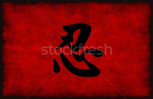 Chinese Calligraphy Symbol for Patience Stock photo © kentoh