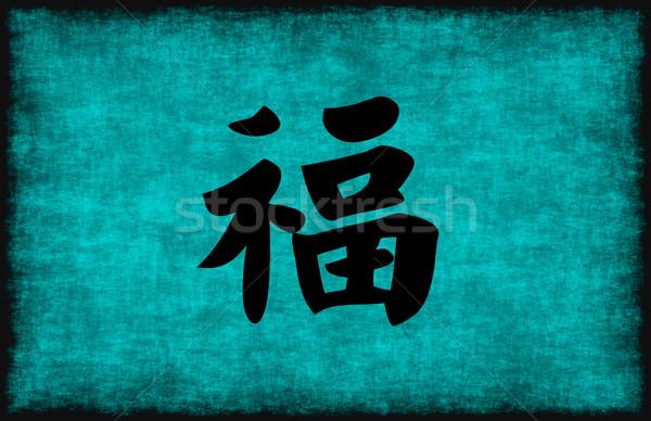 Kínai karakter festmény vagyon kék textúra Stock fotó © kentoh