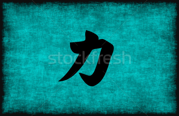 Chinese Character Painting For Strength Stock Photo Kheng Ho Toh