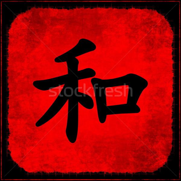和諧 傳統 中國的 書法 背景 畫 商業照片 © kentoh