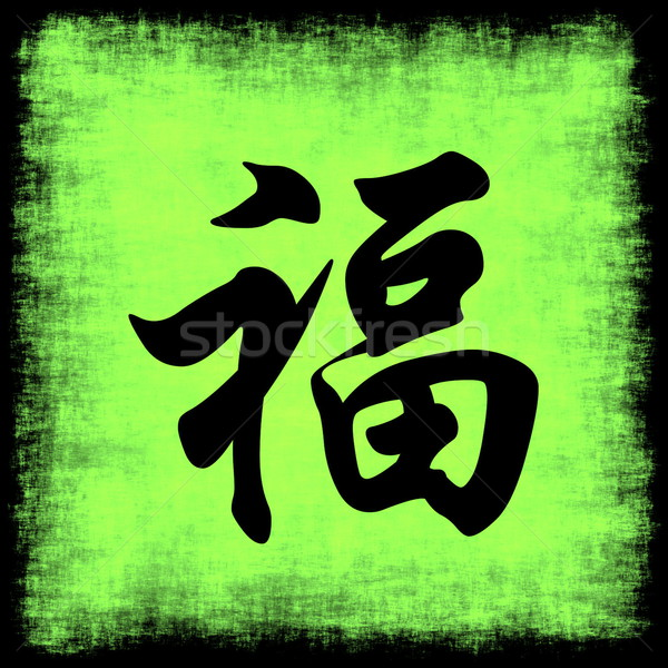 Wealth in Chinese Calligraphy Stock photo © kentoh