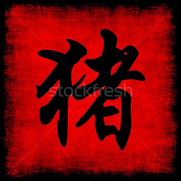Pig Chinese Zodiac Stock photo © kentoh