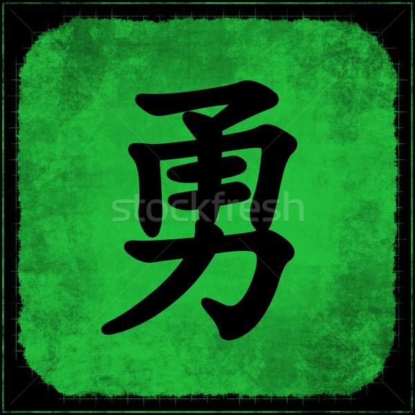 Odwaga tradycyjny chińczyk kaligrafia tle plakat Zdjęcia stock © kentoh