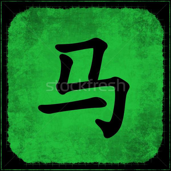 Foto d'archivio: Cavallo · cinese · astrologia · calligrafia · pittura · zodiaco