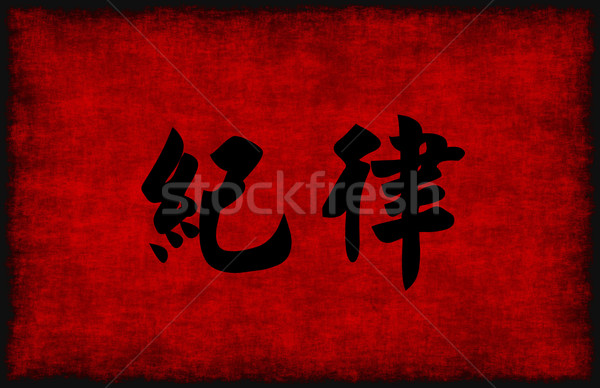 Chinese Calligraphy Symbol for Discipline Stock photo © kentoh