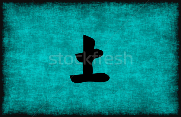 Chinese Character Painting for Earth Element Stock photo © kentoh