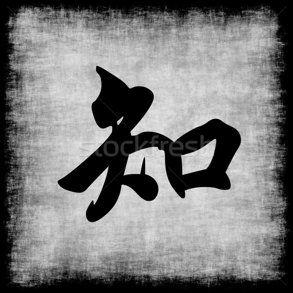Knowledge in Chinese Calligraphy Stock photo © kentoh