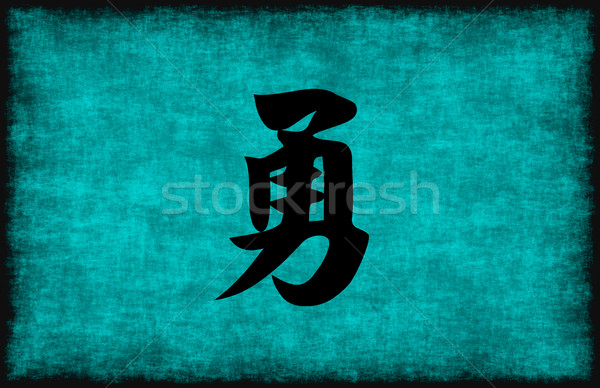 Chińczyk charakter malarstwo odwaga niebieski tekstury Zdjęcia stock © kentoh