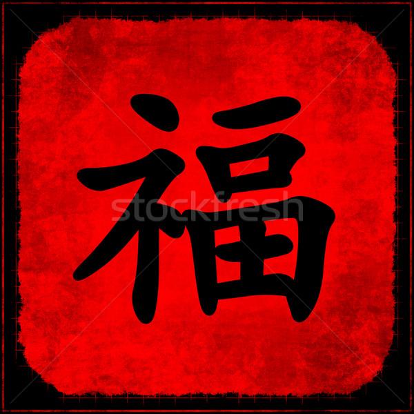 Stok fotoğraf: Geleneksel · Çin · kaligrafi · arka · plan · poster · kültür