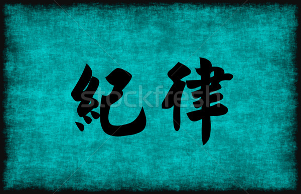 Chinese karakter schilderij discipline Blauw abstract Stockfoto © kentoh