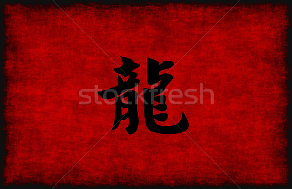 Chinese Calligraphy Symbol for Dragon Stock photo © kentoh