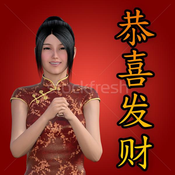 Happy Chinese New Year Stock photo © kentoh