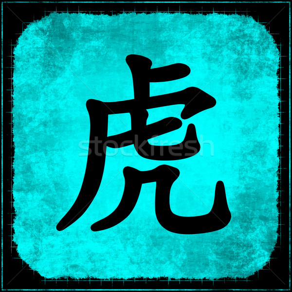 Kaplan Çin astroloji kaligrafi boyama zodyak Stok fotoğraf © kentoh