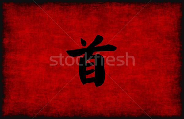 Chinese Calligraphy Symbol for Leadership Stock photo © kentoh