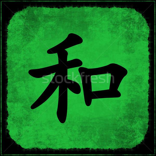 Harmonia tradicional chinês caligrafia fundo pintura Foto stock © kentoh