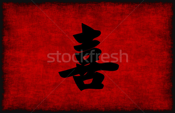 Chinese Calligraphy Symbol for Happiness Stock photo © kentoh