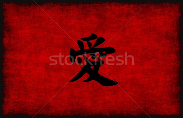 Chinese Calligraphy Symbol for Love Stock photo © kentoh