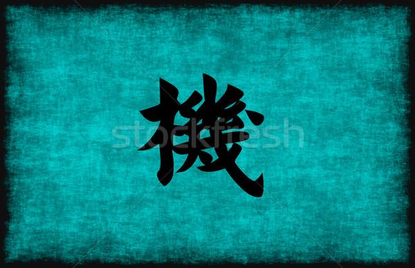 Chino carácter pintura oportunidad azul textura Foto stock © kentoh