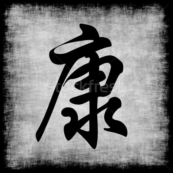 Health in Chinese Calligraphy Stock photo © kentoh