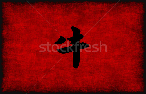 Chinese Calligraphy Symbol for Ox Stock photo © kentoh