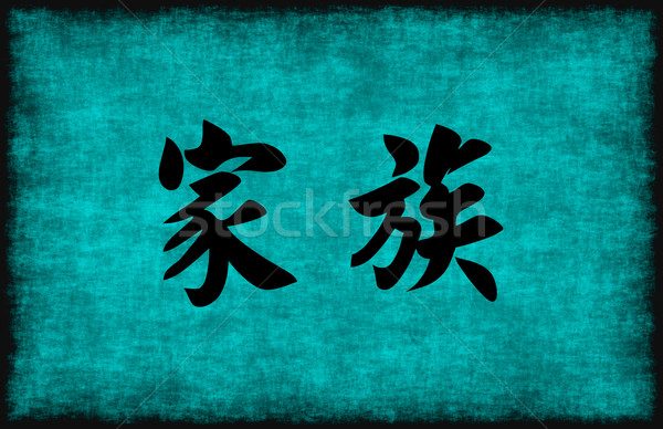 Chinese Character Painting for Family Stock photo © kentoh