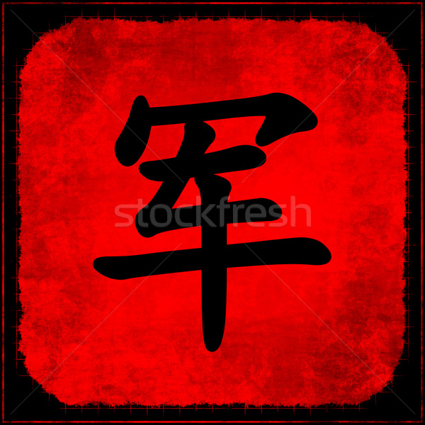 Leger traditioneel chinese schoonschrift achtergrond poster Stockfoto © kentoh