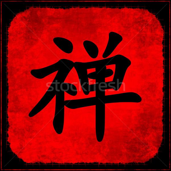Zen Stock photo © kentoh