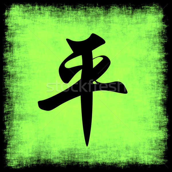 Peace in Chinese Calligraphy Stock photo © kentoh