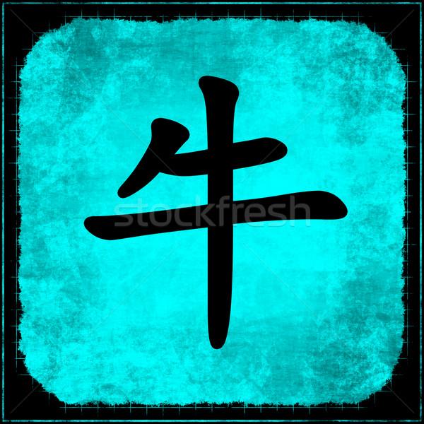 雄牛 中国語 占星術 書道 絵画 ゾディアック ストックフォト © kentoh