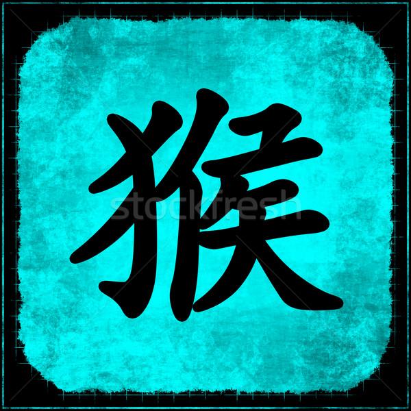 Majom kínai asztrológia kalligráfia festmény állatöv Stock fotó © kentoh