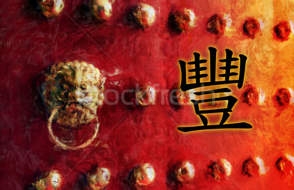 Abundance Chinese Character Stock photo © kentoh