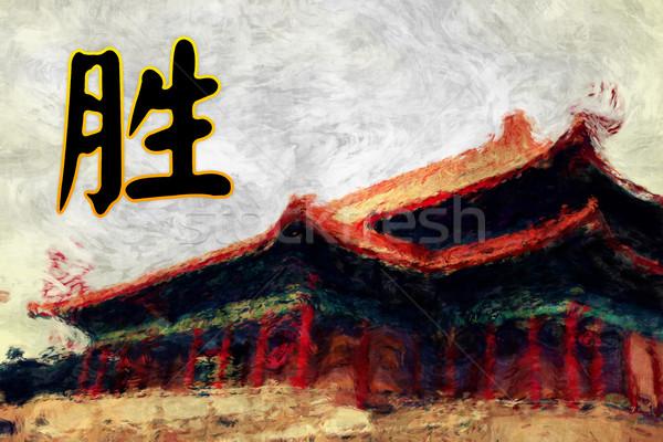 éxito chino caligrafía feng shui cultura Foto stock © kentoh