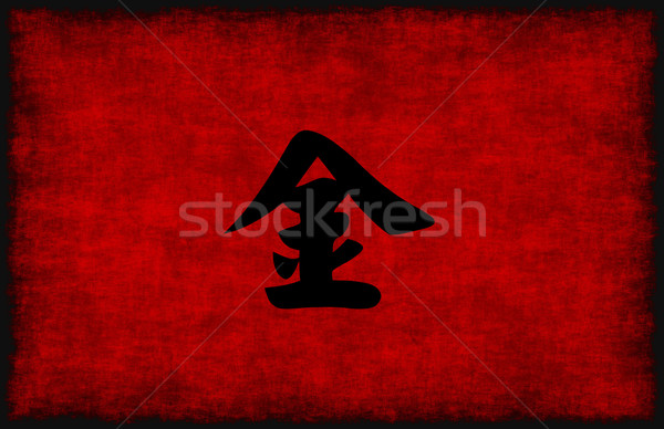 Chinese Calligraphy Symbol For Metal Element Stock Photo Kheng Ho
