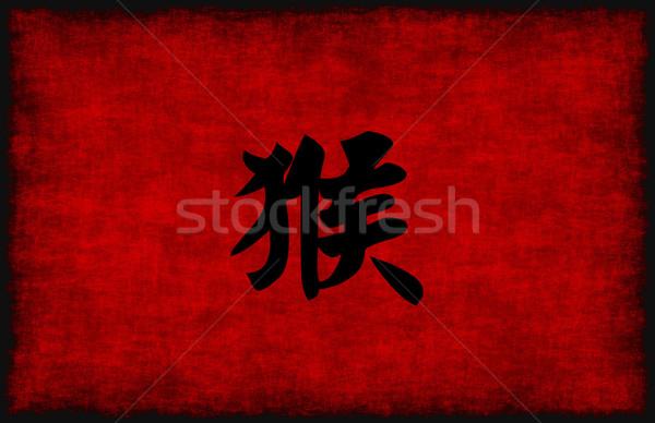 Chinese Calligraphy Symbol for Monkey Stock photo © kentoh