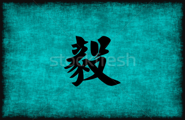 Chinese Character Painting for Perseverance Stock photo © kentoh